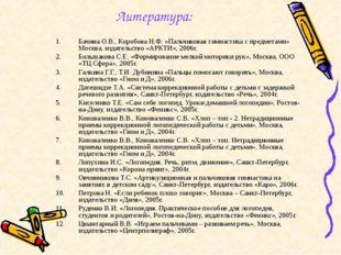Литература: Бачина О.В., Коробова Н.Ф. «Пальчиковая гимнастика с предметами»