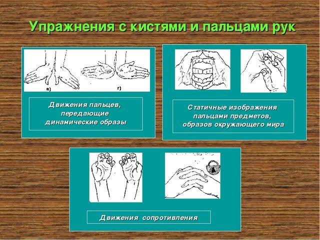 Упражнения с кистями и пальцами рук Движения пальцев, передающие динамические...