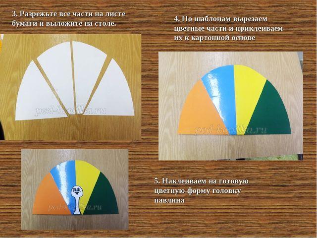 3. Разрежьте все части на листе бумаги и выложите на столе. 4. По шаблонам вы...