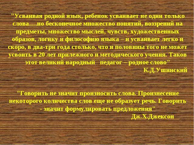 """""""Усваивая родной язык, ребенок усваивает не одни только слова….но бесконечное..."""