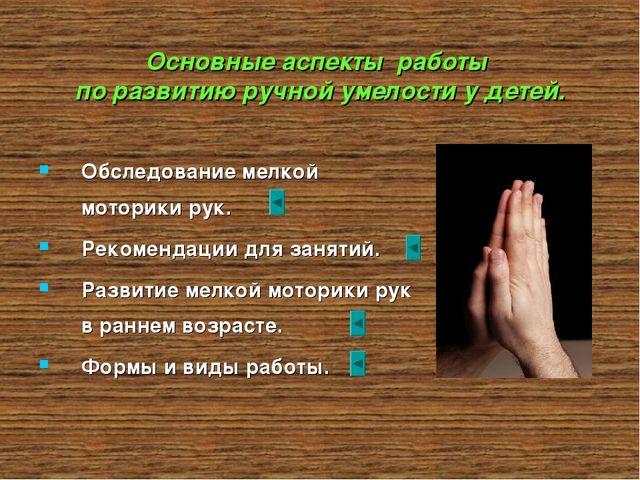 Основные аспекты работы по развитию ручной умелости у детей. Обследование мел...