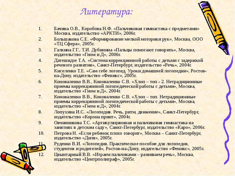 Литература: Бачина О.В., Коробова Н.Ф. «Пальчиковая гимнастика с предметами»...