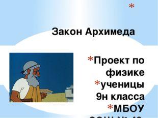 Проект по физике ученицы 9н класса МБОУ СОШ № 42 Киселевой Елены Руководитель