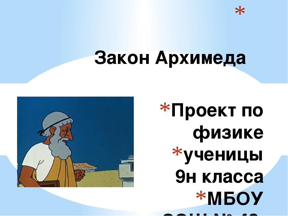 Проект по физике ученицы 9н класса МБОУ СОШ № 42 Киселевой Елены Руководитель...