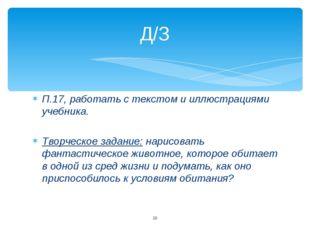 П.17, работать с текстом и иллюстрациями учебника. Творческое задание: нарисо