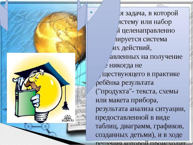 это такая задача, в которой через систему или набор заданий целенаправленно с...