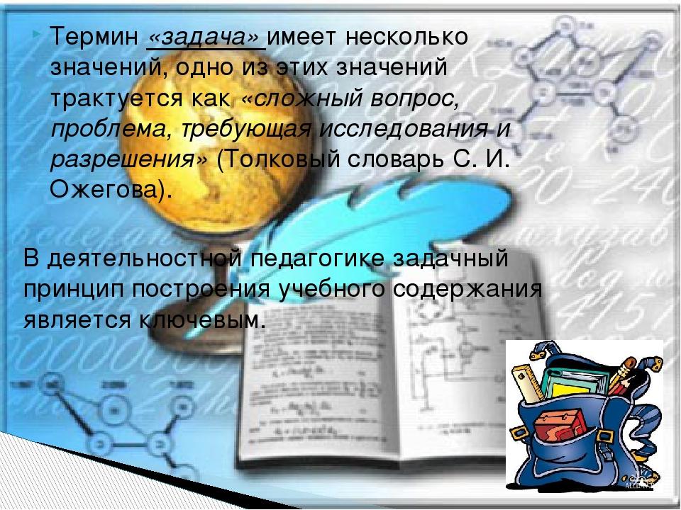 Термин «задача» имеет несколько значений, одно из этих значений трактуется ка...