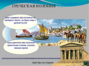 ГРЕЧЕСКАЯ КОЛОНИЯ Храм Геры на о.Сицилия греки создавали свои поселения на с