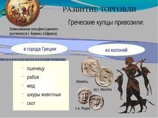 РАЗВИТИЕ ТОРГОВЛИ Греческие купцы привозили: пшеницу рабов мед шкуры животны