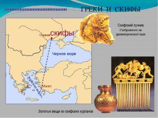 ГРЕКИ И СКИФЫ Скифский лучник. Изображение на древнегреческой вазе Золотые ве