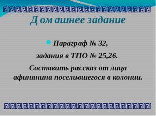 Домашнее задание Параграф № 32, задания в ТПО № 25,26. Составить рассказ от л