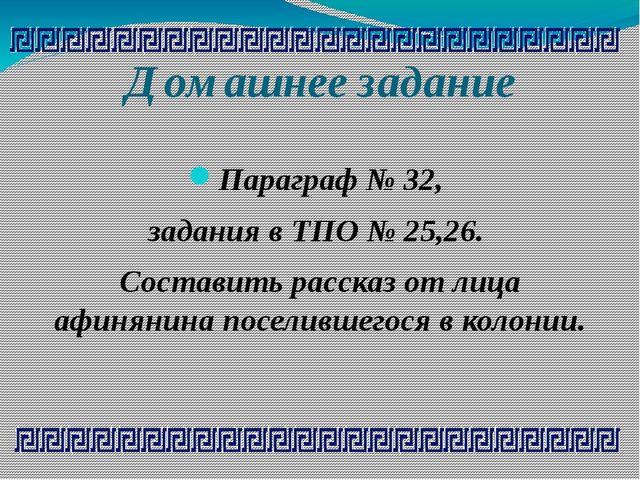 Домашнее задание Параграф № 32, задания в ТПО № 25,26. Составить рассказ от л...