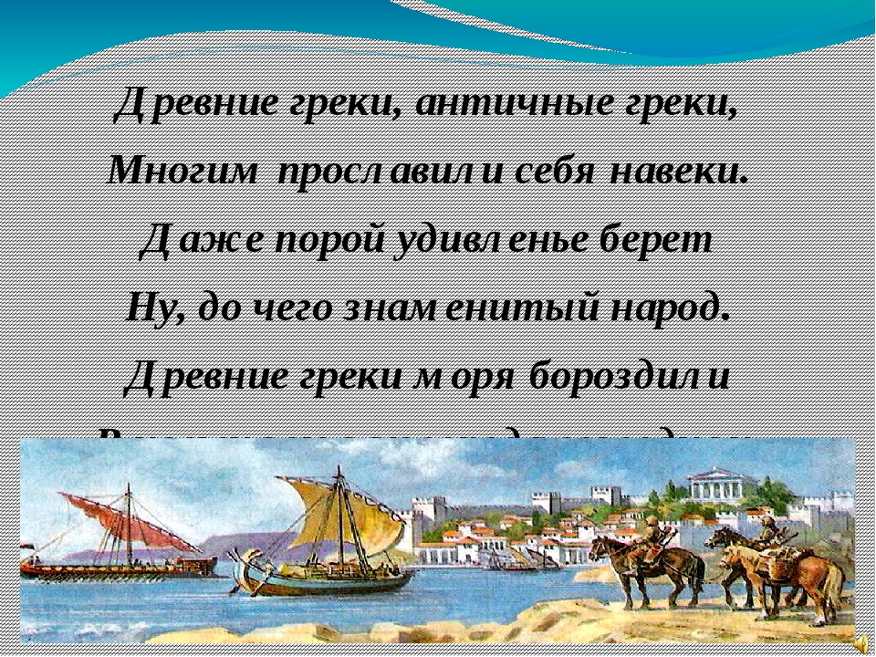 Древние греки, античные греки, Многим прославили себя навеки. Даже порой удив...