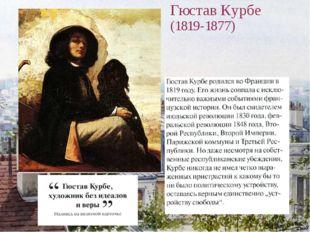 Гюстав Курбе (1819-1877) Щелкните, чтобы ввести имя