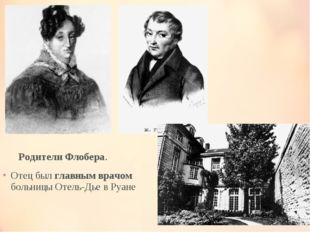 Родители Флобера. Отец был главным врачом больницы Отель-Дье в Руане