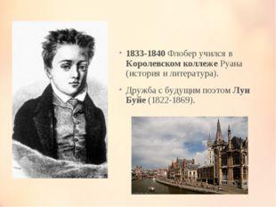 1833-1840 Флобер учился в Королевском коллеже Руана (история и литература). Д