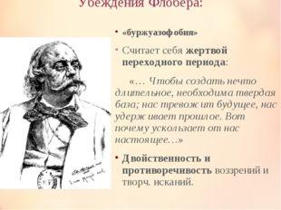 «буржуазофобия» Считает себя жертвой переходного периода: «… Чтобы создать н