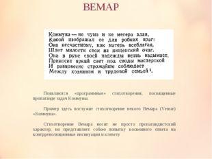 ВЕМАР Появляются «программные» стихотворения, посвященные пропаганде задач К