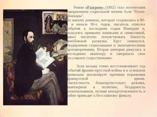 """Роман «Разгром» (1892) стал логическим завершением социальной эпопеи Золя """"Р"""