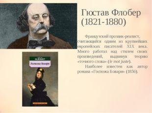 Гюстав Флобер (1821-1880) Французскийпрозаик-реалист, считающийся одним из