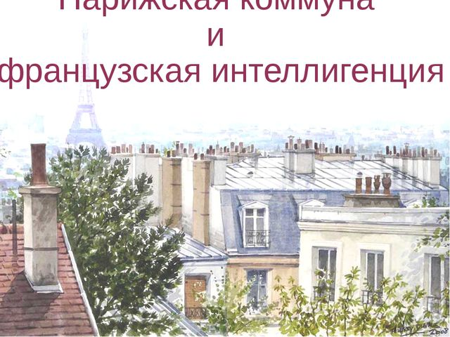 Парижская коммуна и французская интеллигенция