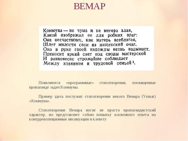 ВЕМАР Появляются «программные» стихотворения, посвященные пропаганде задач К...