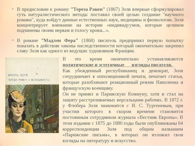 """В предисловии к роману """"Тереза Ракен"""" (1867) Золя впервые сформулировал суть..."""