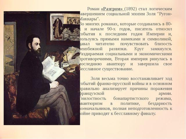 """Роман «Разгром» (1892) стал логическим завершением социальной эпопеи Золя """"Р..."""