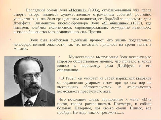 Последний роман Золя «Истина» (1903), опубликованный уже после смерти автора...