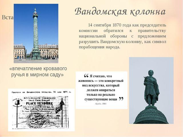 14 сентября 1870 года как председатель комиссии обратился к правительству на...