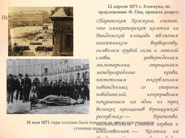 «Парижская Коммуна, считая, что императорская колонна на Вандомской площади я...