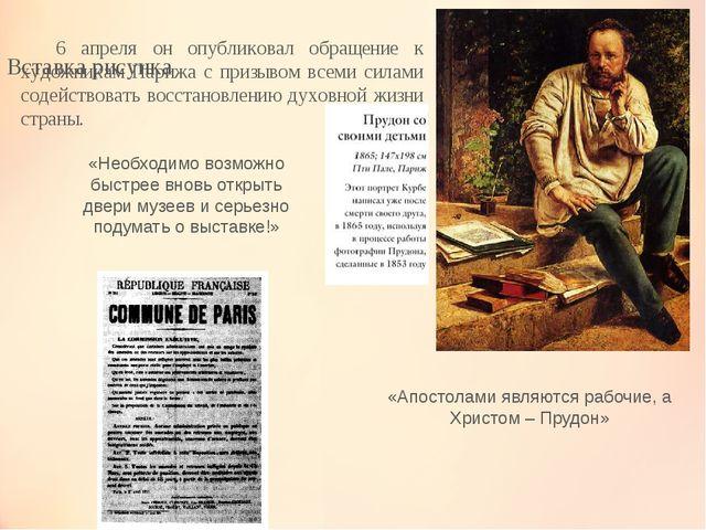 6 апреля он опубликовал обращение к художникам Парижа с призывом всеми силам...
