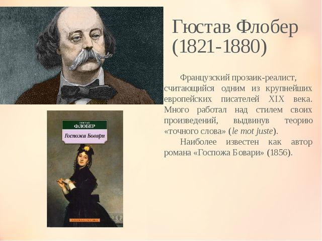 Гюстав Флобер (1821-1880) Французскийпрозаик-реалист, считающийся одним из...