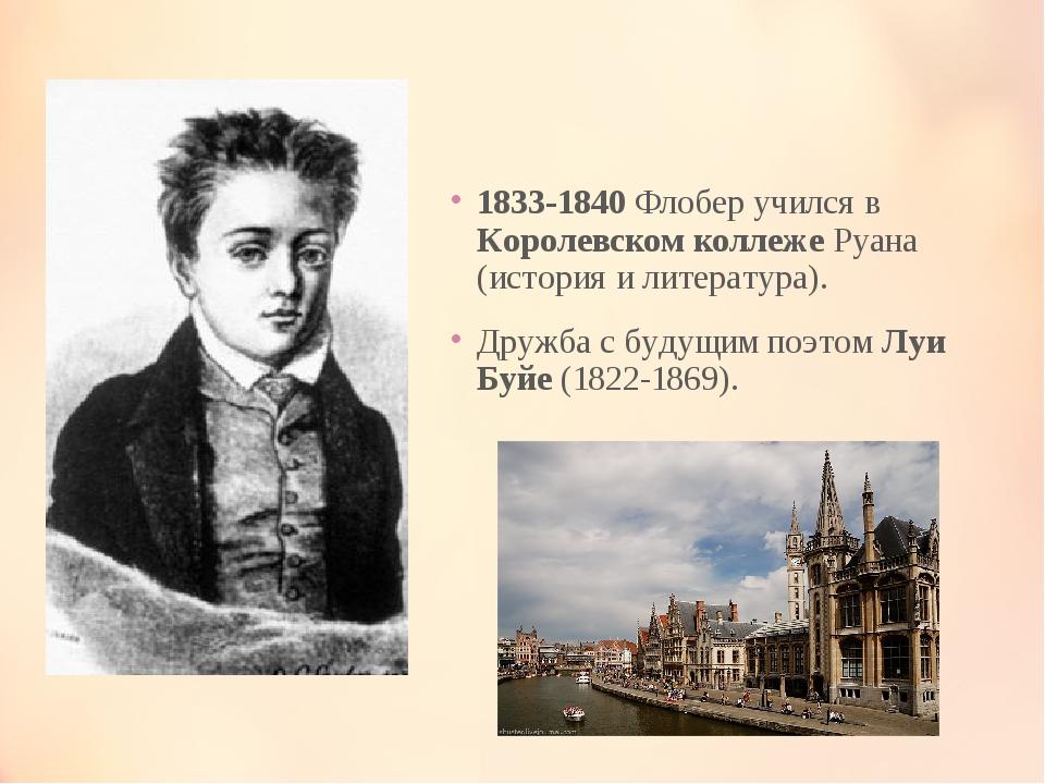 1833-1840 Флобер учился в Королевском коллеже Руана (история и литература). Д...