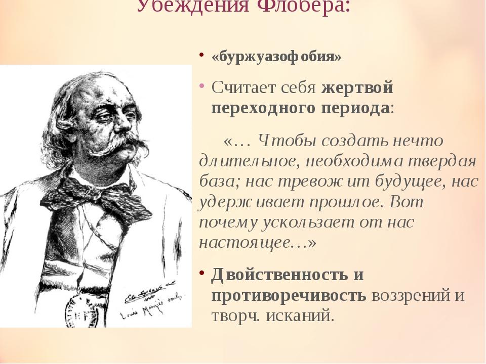 «буржуазофобия» Считает себя жертвой переходного периода: «… Чтобы создать н...