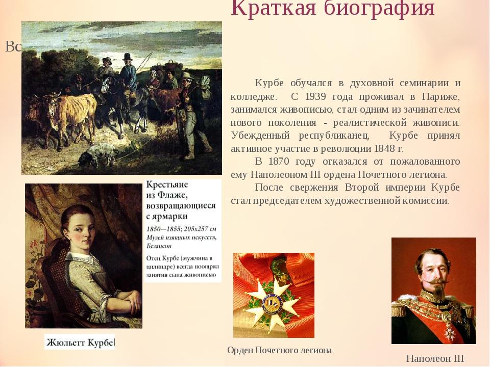 Краткая биография Курбе обучался в духовной семинарии и колледже. С 1939 год...