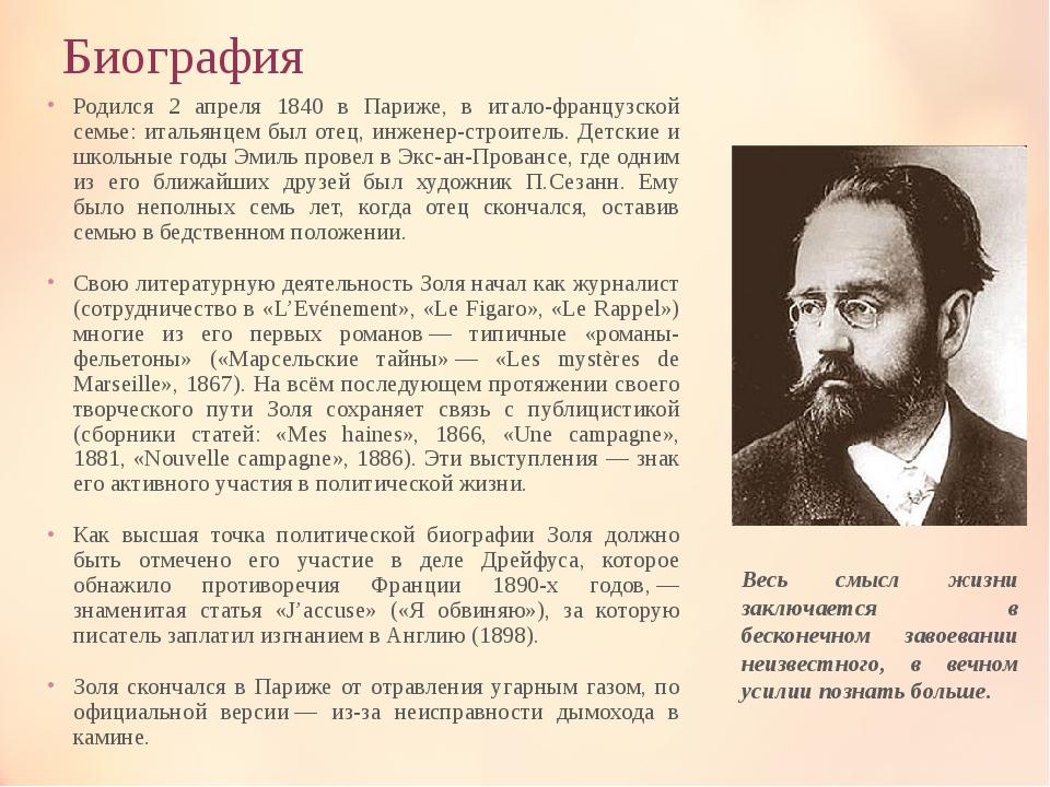 Биография Родился 2 апреля 1840 в Париже, в итало-французской семье: итальянц...