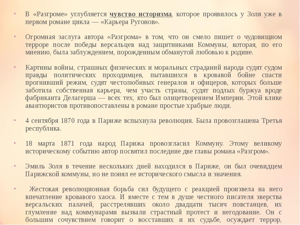 В «Разгроме» углубляется чувство историзма, которое проявилось у Золя уже в п...