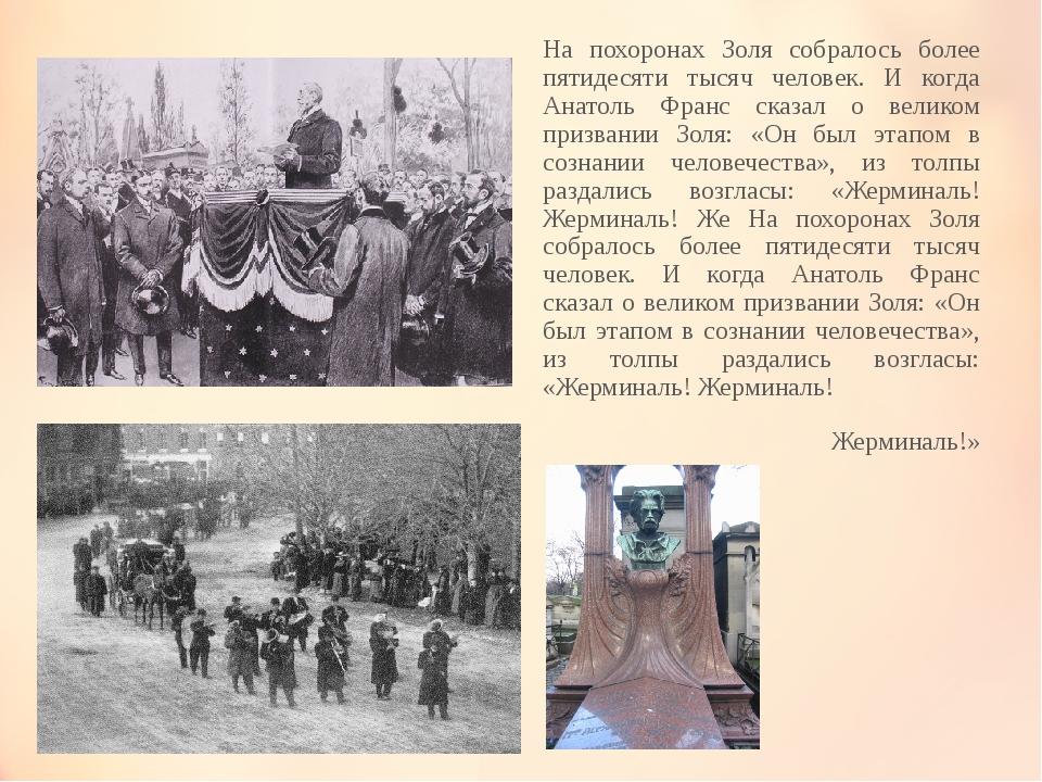 На похоронах Золя собралось более пятидесяти тысяч человек. И когда Анатоль Ф...