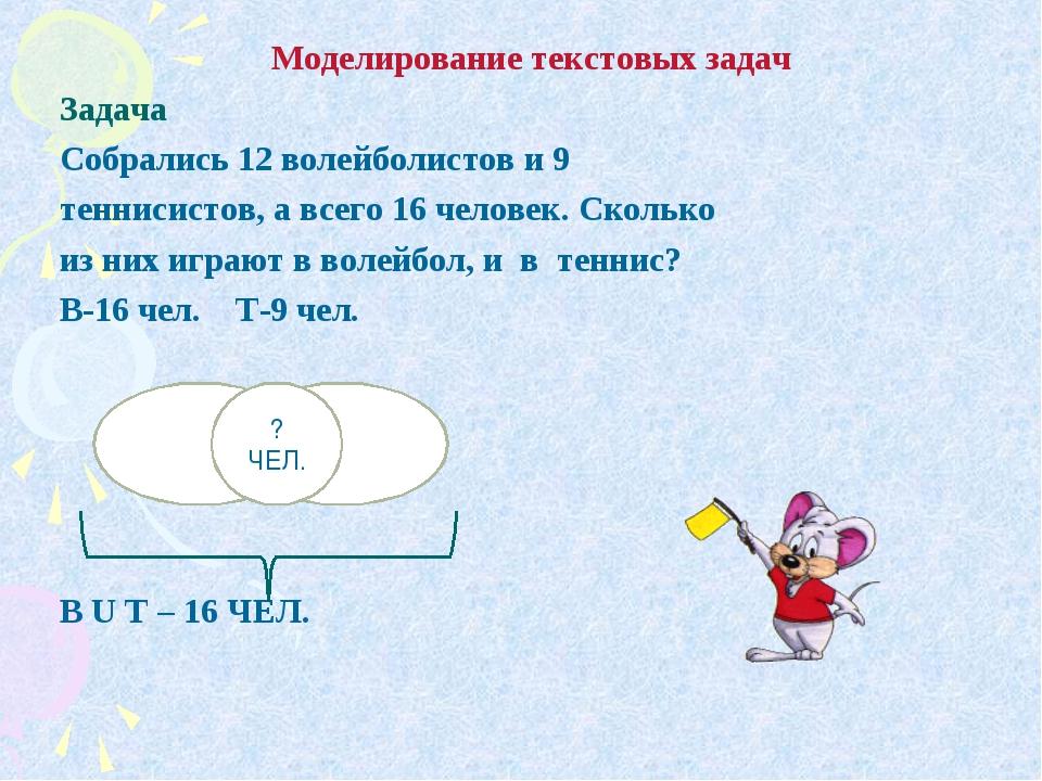 Моделирование текстовых задач Задача Собрались 12 волейболистов и 9 теннисист...