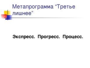 """Метапрограмма """"Третье лишнее"""" Экспресс. Прогресс. Процесс."""