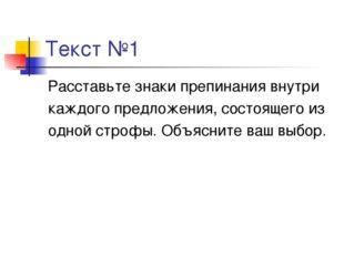 Текст №1 Расставьте знаки препинания внутри каждого предложения, состоящего и