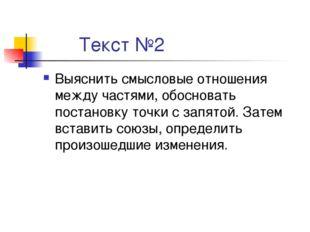 Текст №2 Выяснить смысловые отношения между частями, обосновать постановку т