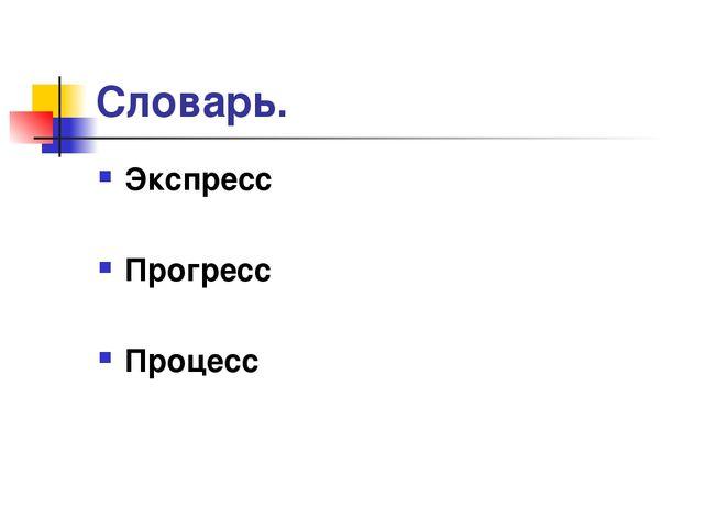 Словарь. Экспресс Прогресс Процесс