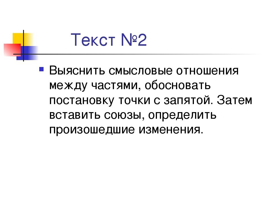 Текст №2 Выяснить смысловые отношения между частями, обосновать постановку т...