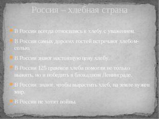 В России всегда относились к хлебу с уважением. В России самых дорогих гостей