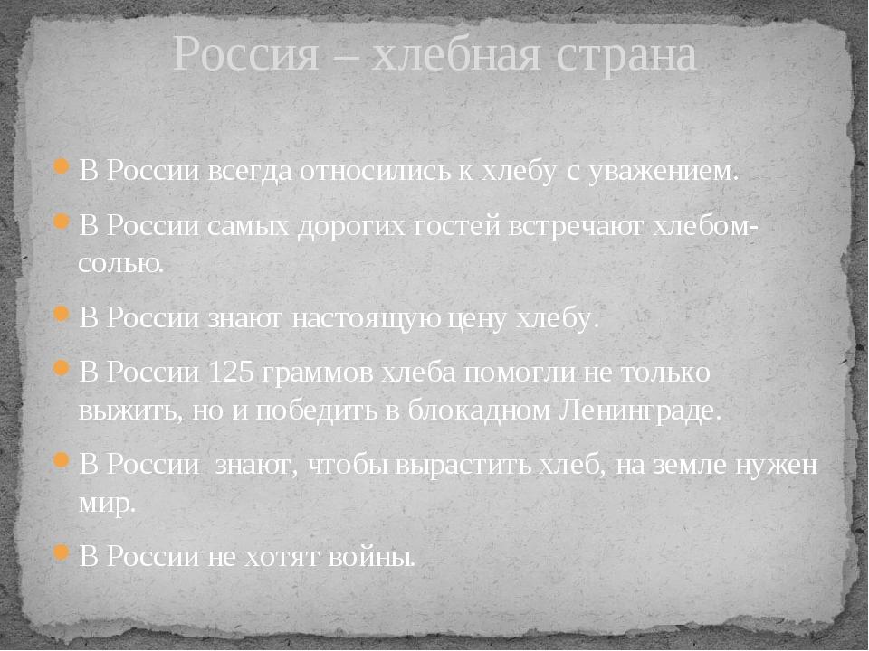 В России всегда относились к хлебу с уважением. В России самых дорогих гостей...