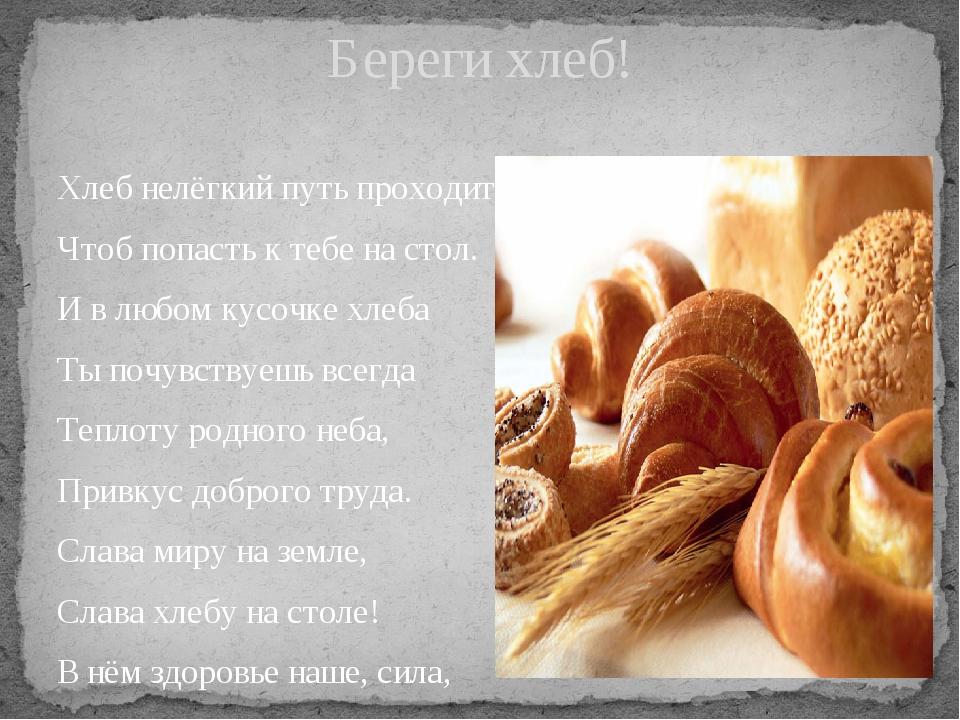 Хлеб нелёгкий путь проходит, Чтоб попасть к тебе на стол. И в любом кусочке х...