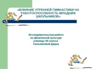 «ВЛИЯНИЕ УТРЕННЕЙ ГИМНАСТИКИ НА РАБОТОСПОСОБНОСТЬ МЛАДШИХ ШКОЛЬНИКОВ» Исслед