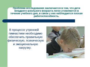 Проблема исследования заключается в том, что дети младшего школьного возраста